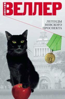 Легенды Невского проспекта (сборник рассказов)