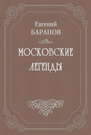 Легенды о русских писателях