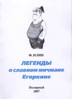 Легенды о славном мичмане Егоркине
