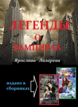 Легенды о вампирах