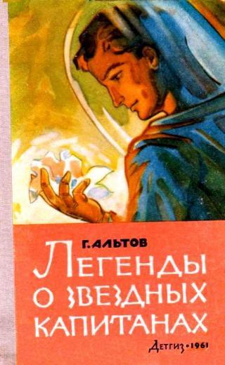 Легенды о звездных капитанах. Рассказы