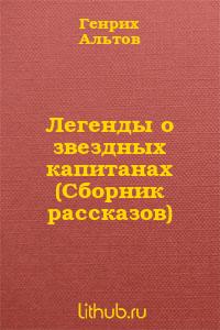 Легенды о звездных капитанах (Сборник рассказов)