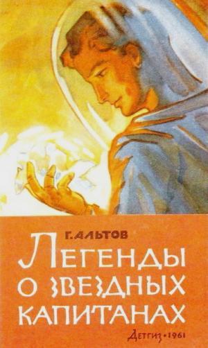 Легенды о звездных капитанах [Сборник]