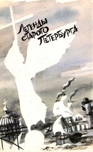 Легенды старого Петербурга (сборник)