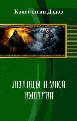 Легенды темной империи (СИ)