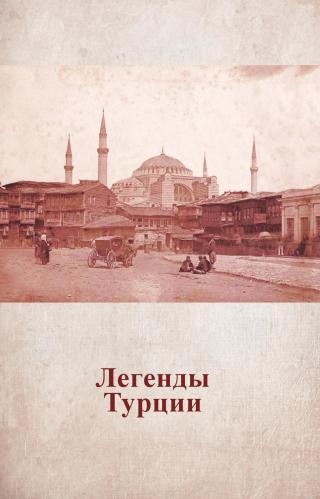 Легенды Турции [publisher: SelfPub.ru]
