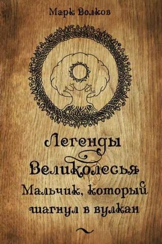 Книга Легенды Великолесья: Мальчик, который шагнул в вулкан