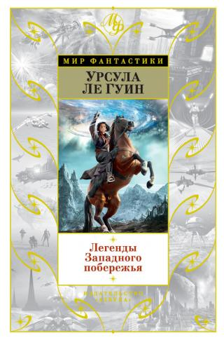 Легенды Западного побережья (сборник)
