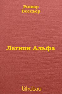 Легион Альфа