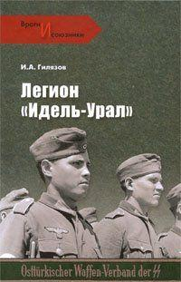 Легион «Идель-Урал»