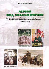 Легион под знаком Погони. Белорусские коллаборационистские формирования в силовых структурах нацистской Германии
