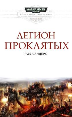 Легион Проклятых (ЛП)