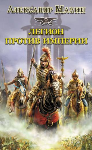 Легион против Империи [litres]