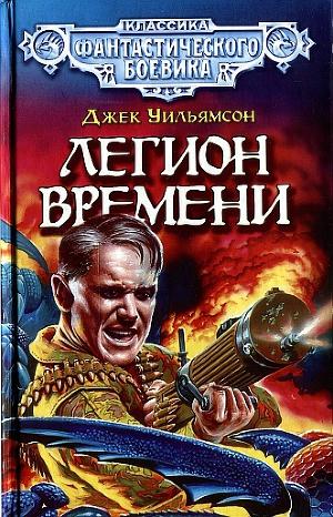 Легион Времени. (Сборник)