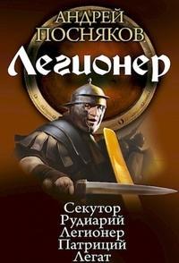 """Легионер (пять книг  цикла """"Рысь"""" в одном томе)"""