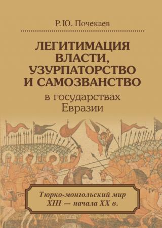 Легитимация власти, узурпаторство и самозванство в государствах Евразии. Тюрко-монгольский мир XIII – начала ХХ в.