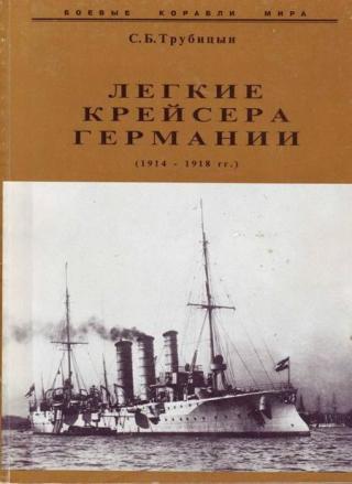 Легкие крейсера германии (1914 – 1918 гг.) Часть 2