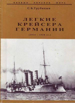 Легкие крейсера Германии (1914-1918)
