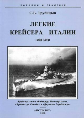 Легкие крейсера Италии (1930-1974)