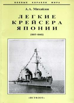 Легкие крейсера Японии. 1917-1945 гг.