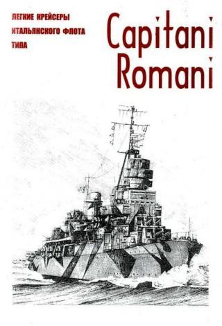 Легкие крейсеры военного флота Италии типа Capitani Romani c именами вождей Империи Рима и реставрации ее могущества