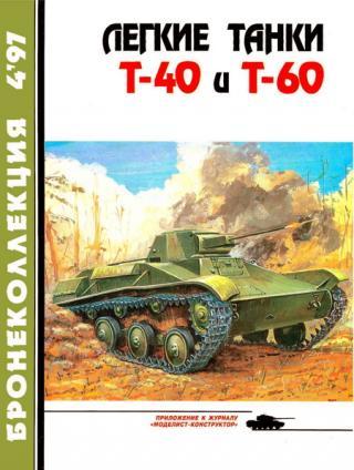 Легкие танки Т-40 и Т-60