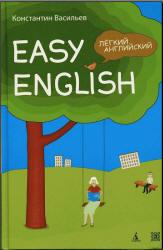 Легкий Английский