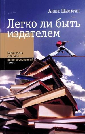 Легко ли быть издателем. Как транснациональные концерны завладели книжным рынком и отучили нас читать