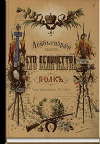 Лейб-гвардии Уланский Его Величества полк в кампанию 1877-8 гг. [дореформенная орфография]