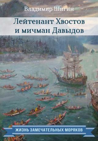 Лейтенант Хвостов и мичман Давыдов