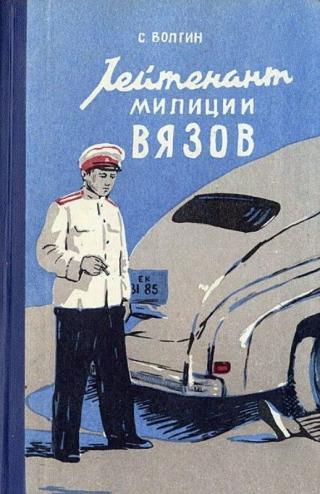 Лейтенант милиции Вязов. Книга первая