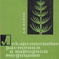 Лекарственные растения в народной медицине