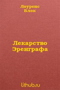 Лекарство Эренграфа