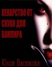 Лекарство от скуки для вампира