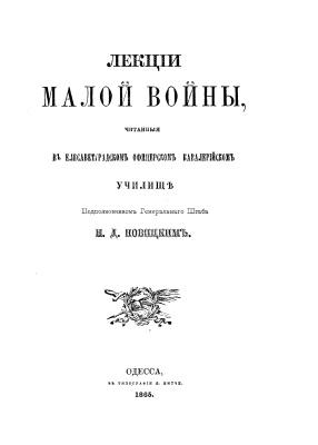 Лекции малой войны [читанные в Елисаветградском офицерском кавалерийском училище]