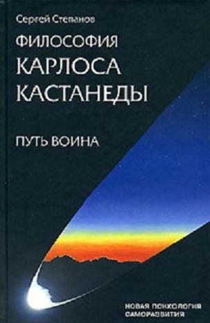 Лекции на тему 'Философия Кастанеды'