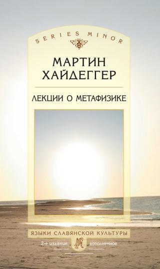 Лекции о метафизике