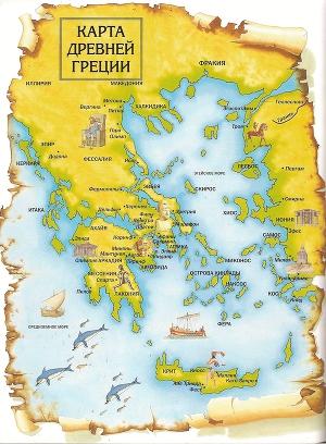 Лекции по истории античности (I. История Древней Греции)