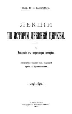 Лекции по истории Древней Церкви. Том I