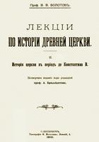 Лекции по истории Древней Церкви. Том II