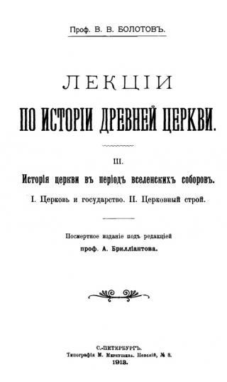 Лекции по истории Древней Церкви. Том III