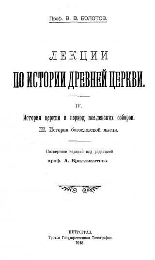 Лекции по истории Древней Церкви. Том IV