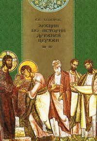 Лекции по истории Древней Церкви