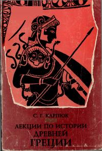Лекции по истории Древней Греции
