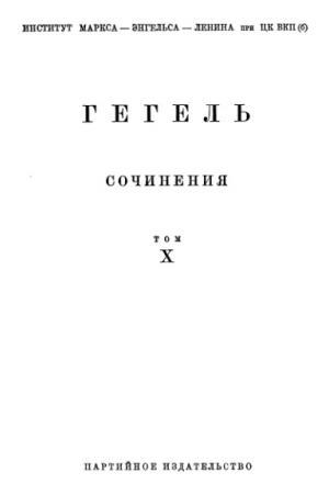 Лекции по истории философии. Книга вторая