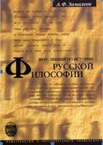 Лекции по истории русской философии