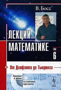 Лекции по математике. Том 6. От Диофанта до Тьюринга