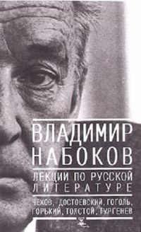 Лекции по Русской литературе [Гоголь, Тургенев, Достоевский, Толстой, Чехов, Горький]