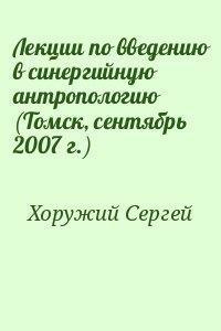 Лекции по введению в синергийную антропологию (Томск, сентябрь 2007 г.)