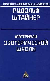 Лекция: Алфавит, Выражение Мистерии Человека